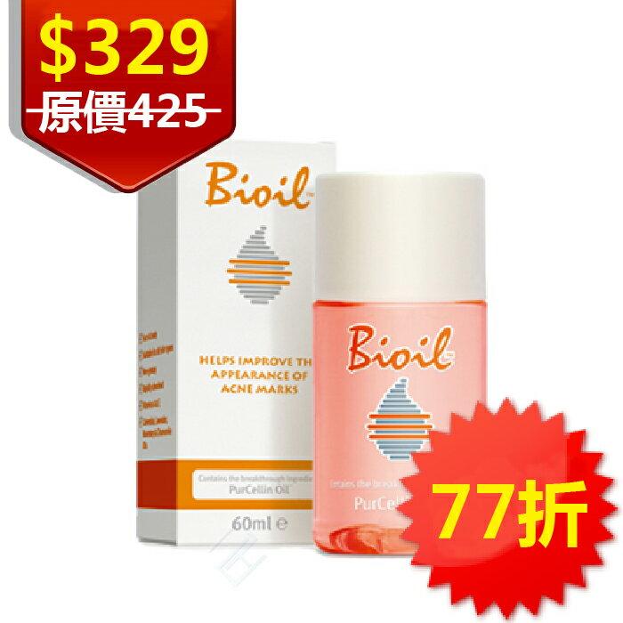 Bio oil 百洛專業護膚油60ml 肌膚護理專家 孕婦細紋 肌膚瑕疵 膚色不均一次搞定