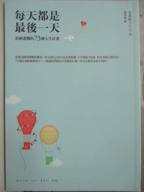 【書寶二手書T3/心靈成長_JQV】每天都是最後一天:拒絕遺憾的73個人生計畫_金壽映