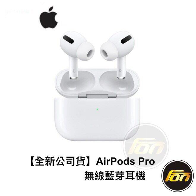 【公司貨】Apple AirPods Pro 無線藍牙耳機