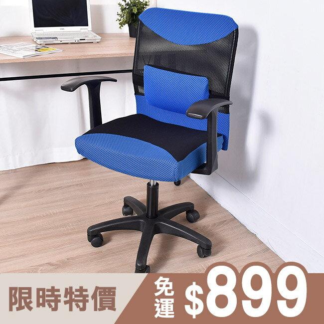 電腦椅 / 椅子 / 辦公椅  透氣高靠背厚腰墊電腦椅 熱銷破萬 免運 台灣製造【A10124】 0
