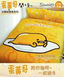 *華閣床墊寢具*《蛋黃哥─閒呀》法蘭絨雙人薄被套(三麗鷗正版授權)