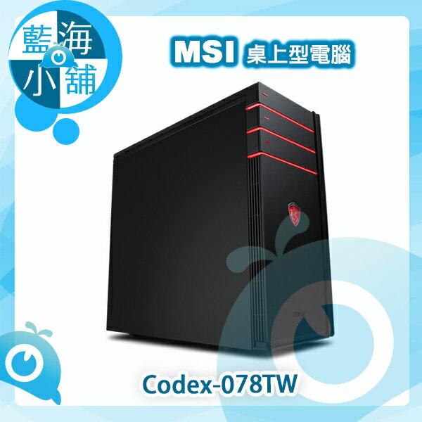 MSI 微星 Codex-078TW 6代i7四核獨顯SSD Win10電腦 桌上型電腦