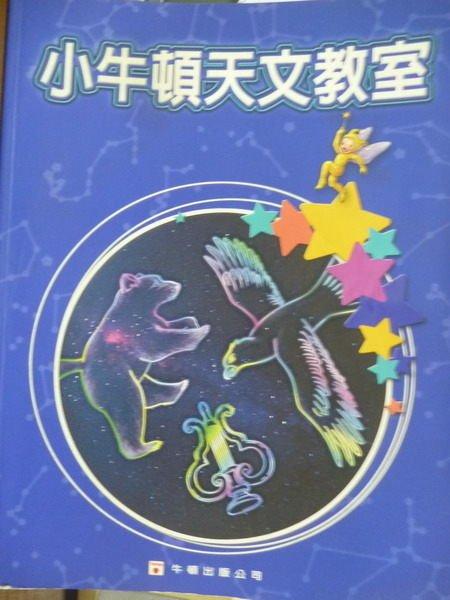 【書寶二手書T7/少年童書_QHH】小牛頓天文教室_小牛頓雜誌編輯部