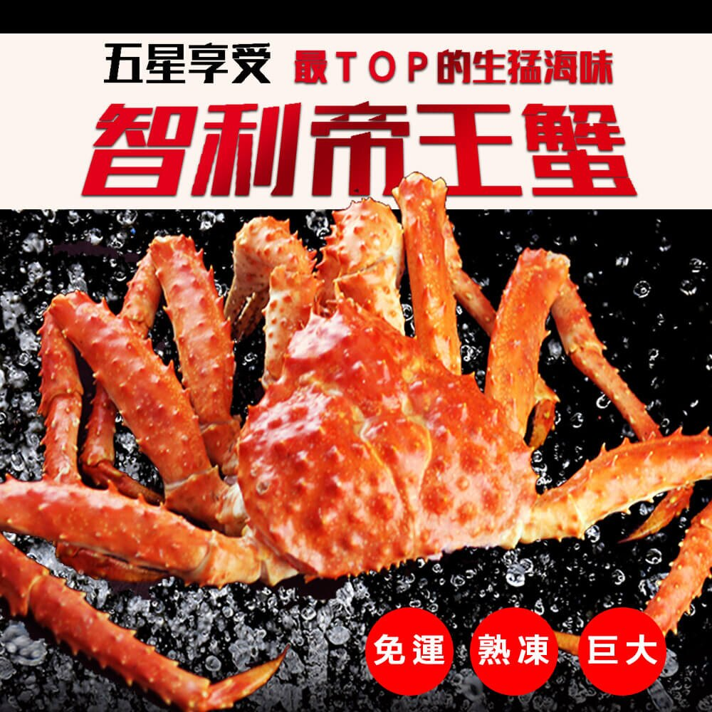 【 免運】【陸霸王】智利熟凍帝王蟹1.6K-1.8K - 限時優惠好康折扣