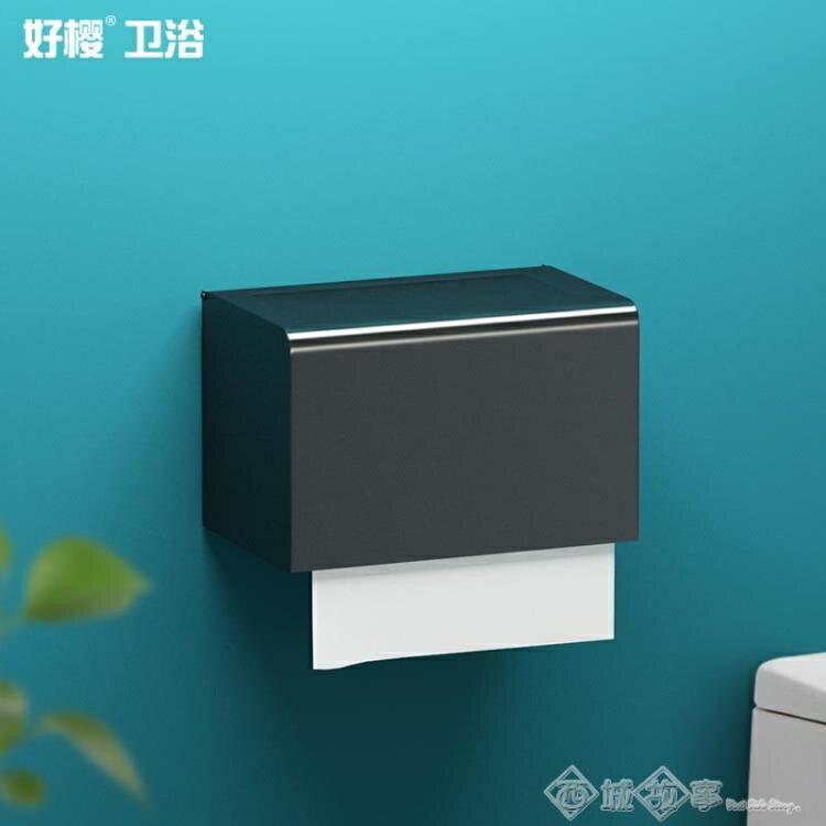 衛生紙架 衛生間紙巾盒廁所太空鋁置物架防水免打孔洗手 【簡約家】