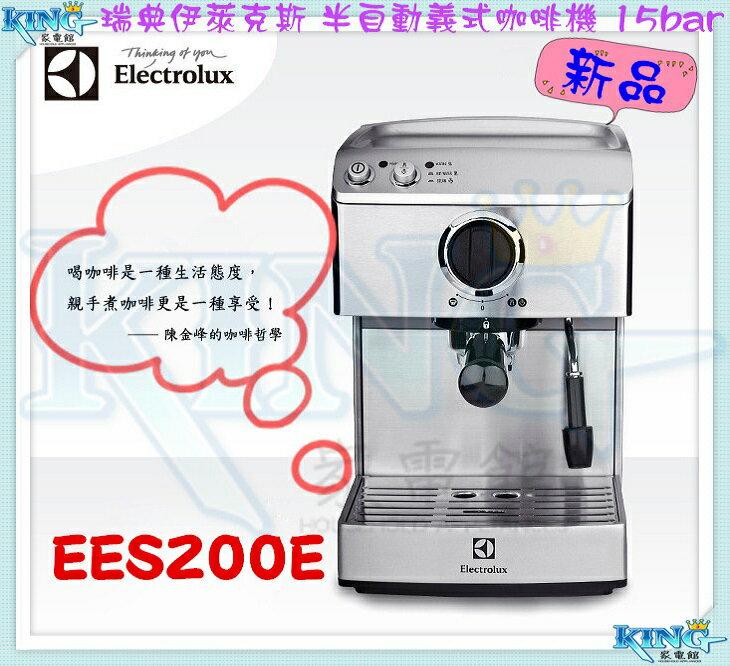 【現貨熱賣 贈一磅咖啡豆】Electrolux 瑞典伊萊克斯 半自動義式咖啡機 15bar EES200E / EES-200E