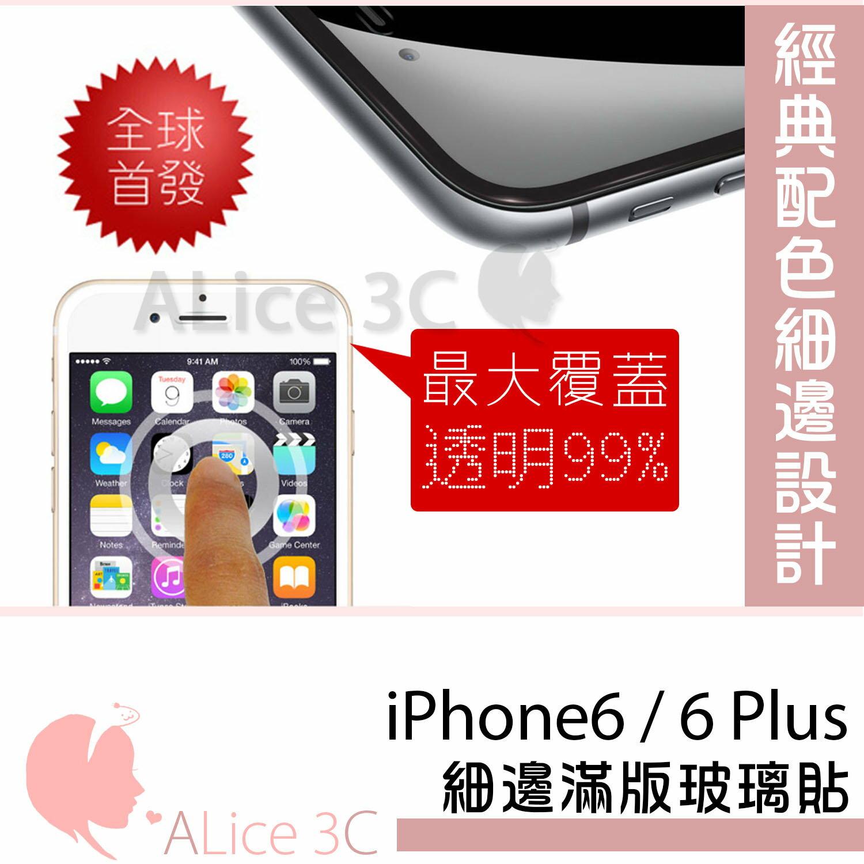 Apple iPhone6 plus 滿版 9H 細邊玻璃貼【A-I6-P12】全螢幕玻璃貼 帶膠圈螢幕貼 5.5吋 - 限時優惠好康折扣