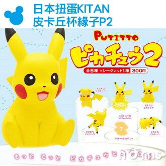 NORNS【日本扭蛋KITAN皮卡丘杯緣子P2】轉蛋公仔 玩具擺飾 神奇寶貝POKEMON GO