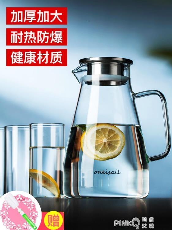 冷水壺玻璃耐高溫家用涼水杯北歐盛水裝水容器儲水壺裝晾開水瓶大