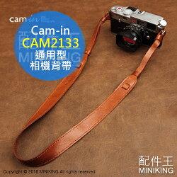 【配件王】現貨 免運 Cam-in CAM2133 黃棕色 真皮 通用型相機背帶 可調節 相機帶 微單眼 類單