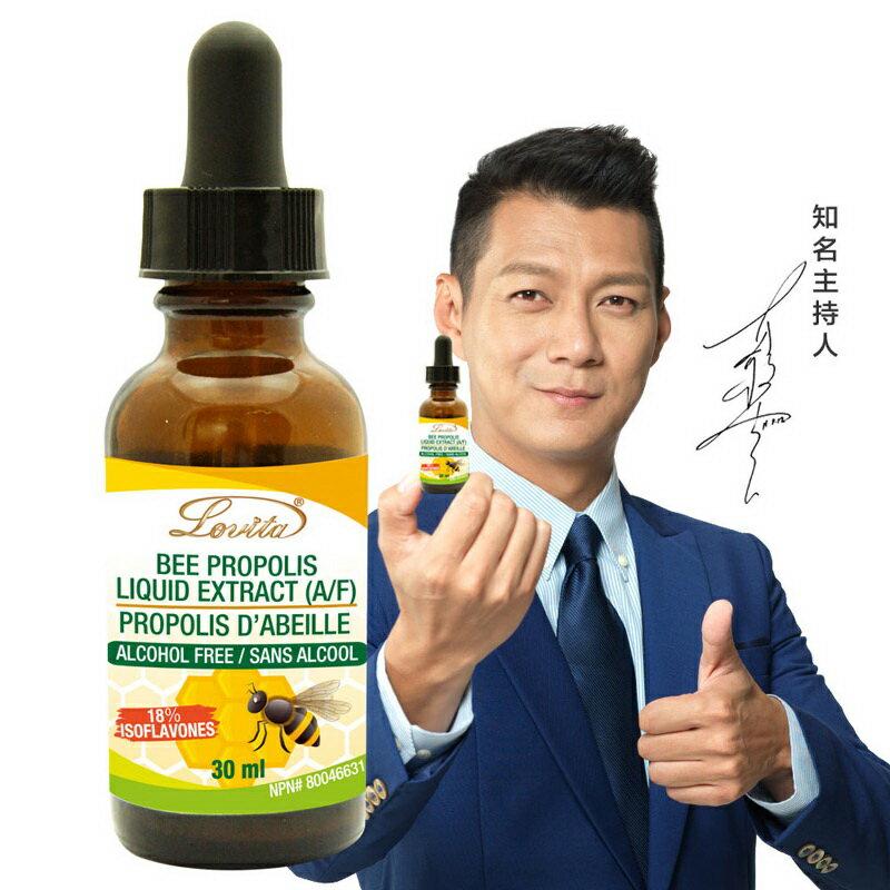 【加拿大 Lovita 愛維他】蜂膠滴液(18%生物類黃酮)(30ml)