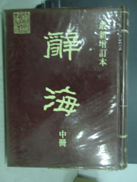 【書寶二手書T6/字典_PFK】辭海_中冊_民69