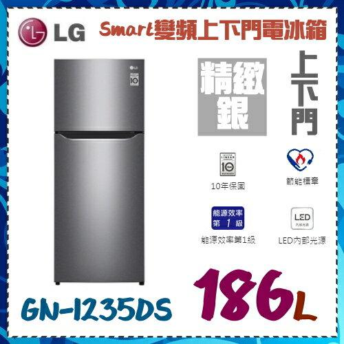 <br/><br/>  【LG 樂金】186公升Smart 變頻上下門冰箱/ 精緻銀《GN-I235DS》全機3年壓縮機10年保固<br/><br/>