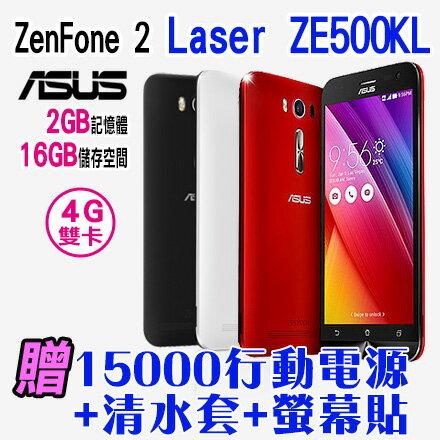 ASUS ZenFone 2 Laser ZE500KL 2G 16G 贈15000行動電