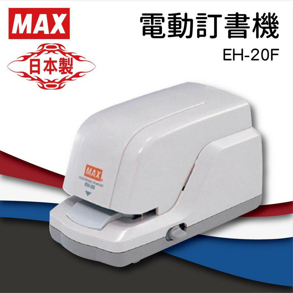 《事務機器》電動訂書機 釘書機 電動釘書機 電動裝訂機 MAX EH-20F [釘書機/訂書針/工商日誌/燙金/印刷/裝訂]
