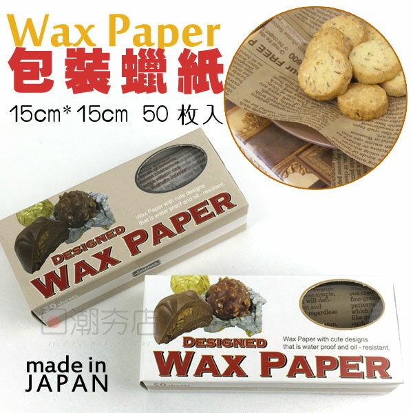 [日潮夯店] 日本正版進口 Wax Paper 食品包裝 蠟紙 油紙 日本製 15x15cm 英字款