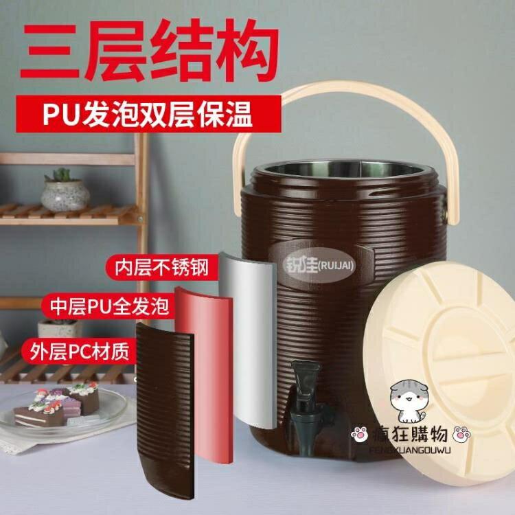 奶茶桶 商用大容量保溫桶熱水桶咖啡果汁豆漿飲料桶開水桶涼茶桶WY 概念3C