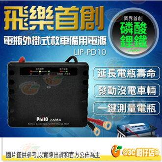 飛樂 Philo LIP-PD10 飛樂磷酸鋰鐵電瓶外掛式救車備用電源 汽柴油車都可適用 電瓶救星
