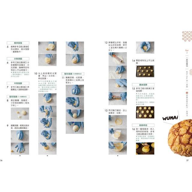 黃宗辰職人日誌麵包書 2