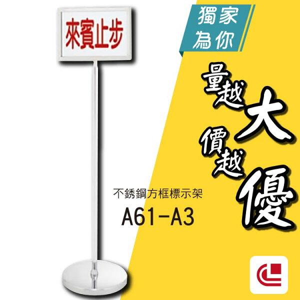 鍍鈦方框標示架A61-A3標示告示招牌廣告公布欄旅館酒店俱樂部餐廳銀行MOTEL社區公共場所