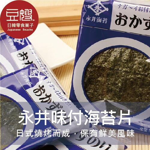 【豆嫂】日本零食永井味付海苔片(新包裝上市)★5月宅配$499免運★