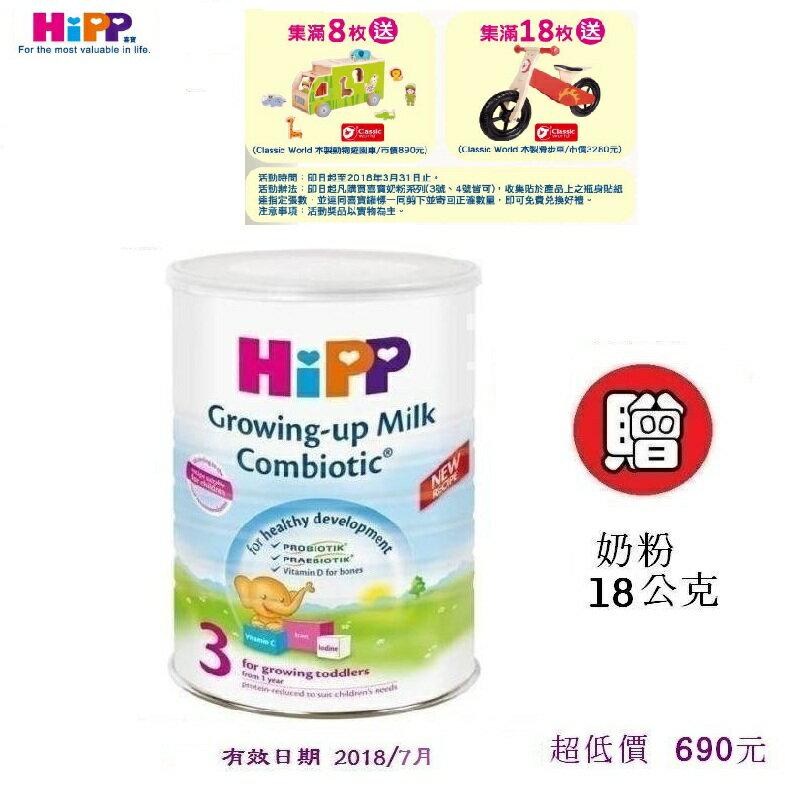 ~美馨兒~喜寶 HiPP雙益幼兒成長奶粉 800g  690元 贈奶粉18公克 1小包