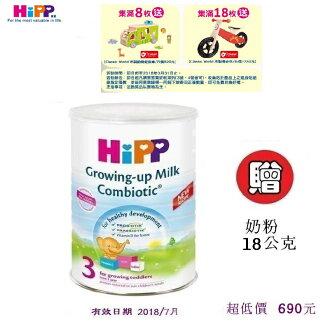 *美馨兒*喜寶 HiPP雙益幼兒成長奶粉(800g) 690元 +贈奶粉18公克(1小包)