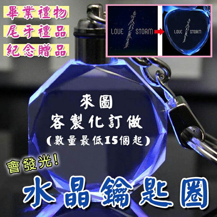 水晶鑰匙圈 LED燈 客製化訂製 婚禮小物 情侶送禮 紀念品 畢業 公司 尾牙 贈品 禮品【葉子小舖】