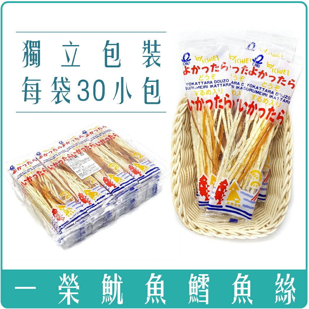 《Chara 微百貨》日本 進口 一榮 鱈魚絲 魷魚絲 墨魚絲 香絲 鱈魚條 單入/30入 是人吃的喔 不是喵星人