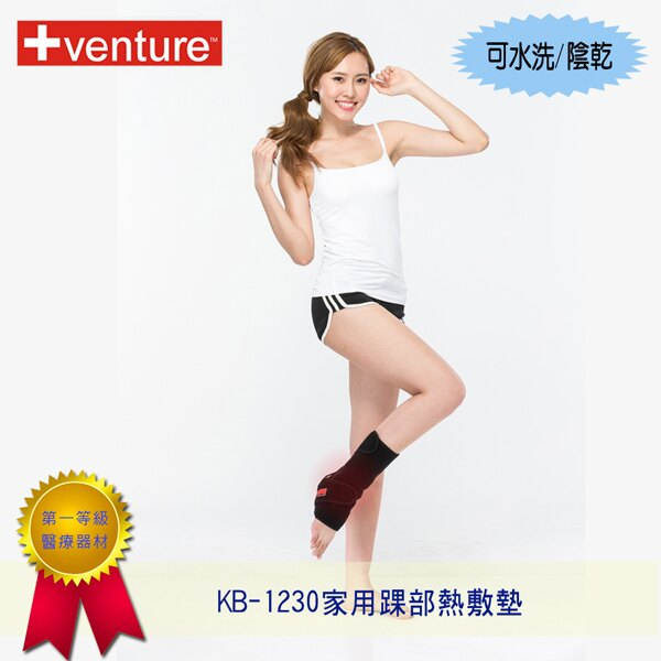 【+venture】家用腳踝熱敷墊(KB-1230)加贈收納包