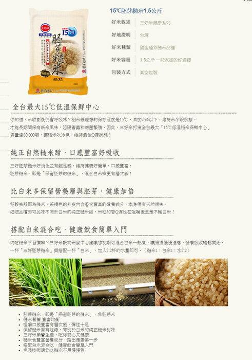三好米15度C胚芽糙米1.5kg(12入) / 箱【康鄰超市】 2