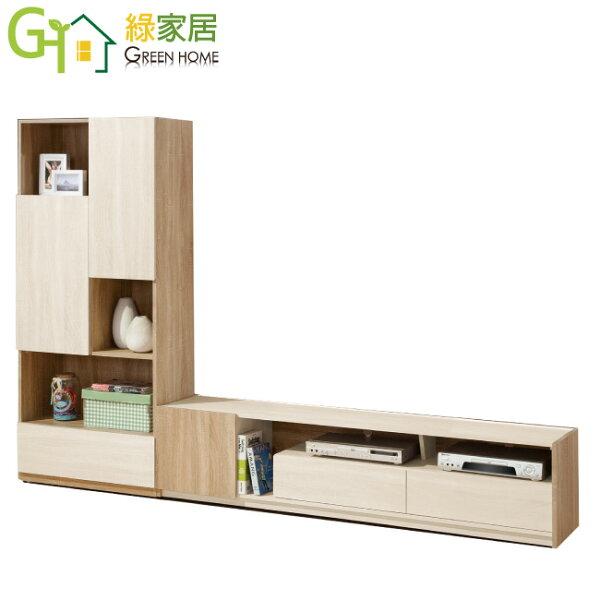 【綠家居】約可時尚8.5尺雙色L型電視櫃展示櫃組合