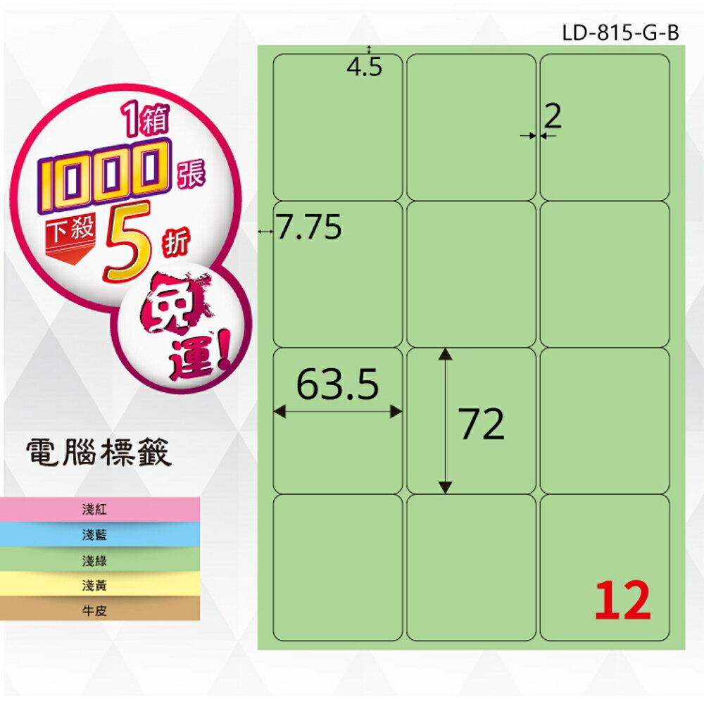 熱銷推薦【longder龍德】電腦標籤紙 12格 LD-815-G-B 淺綠色 1000張 影印 雷射 貼紙
