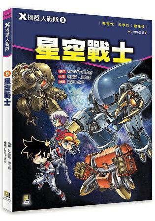 X機器人戰隊:(9)星空戰士(附學習單)