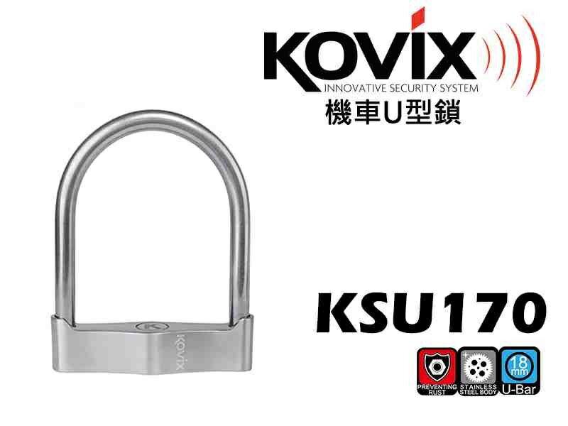 公司貨一年保固KOVIX KSU 170 送收納套+原廠提醒繩 德國鎖心 不鏽鋼 U型鎖/機車大鎖/一般車通用款/防盜鎖