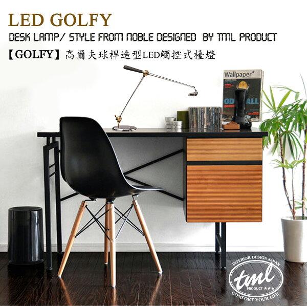 【GOLFY】高爾夫球桿造型LED觸控式檯燈 TML 愛媛家居