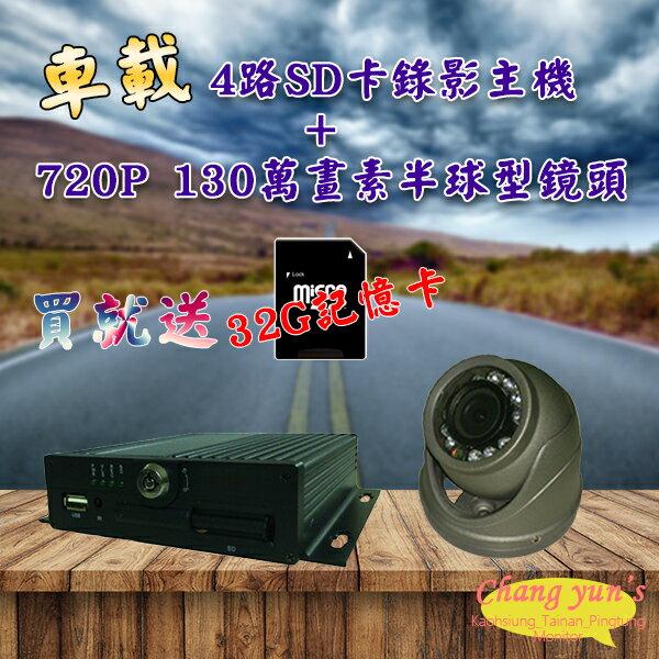 ►高雄台南屏東監視器◄車載車用監視系統4路SD卡錄影主機+720P130萬畫素半球型鏡頭*1DIY優惠價