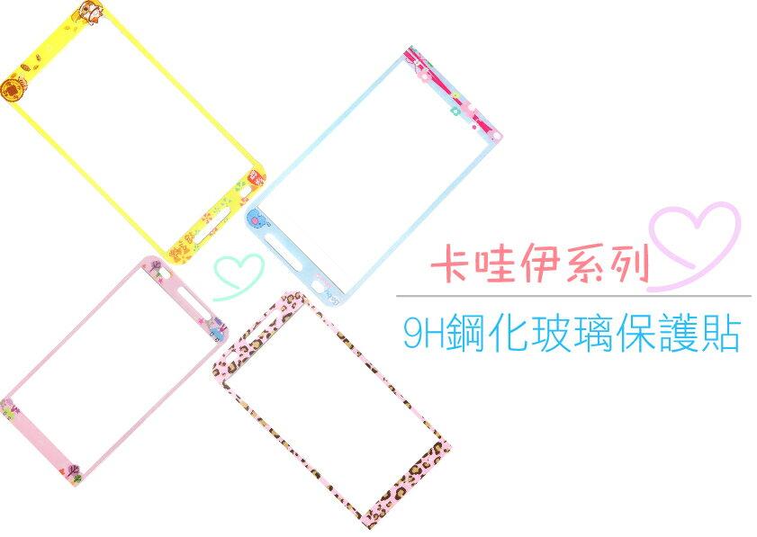 ASUS ZenFone 2 ZE550/ZE551 卡哇伊系列 9H硬度 鋼化玻璃 保護貼 防刮 防爆 疏油疏水 高清 螢幕貼 玻璃貼