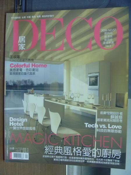 【書寶二手書T1/設計_PAE】居家DECO_第57期_經典風格愛的廚房等