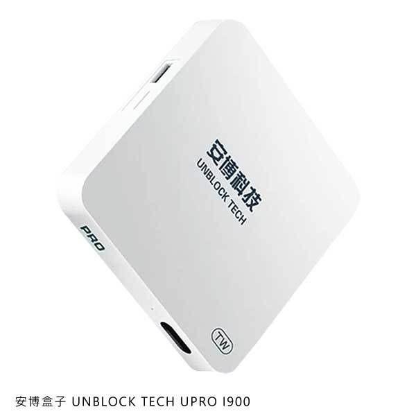 【愛瘋潮】現貨安博盒子UNBLOCKTECHUPROI900Pro版正版貨
