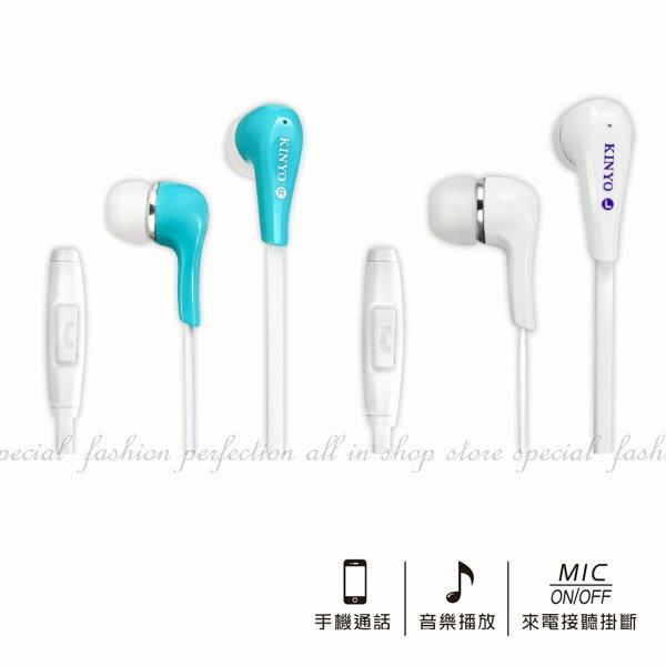 智慧型手機耳麥IPEM-621 耳塞式耳機 防噪耳機 內耳耳機智慧型手機通話【HA203】◎123便利屋◎