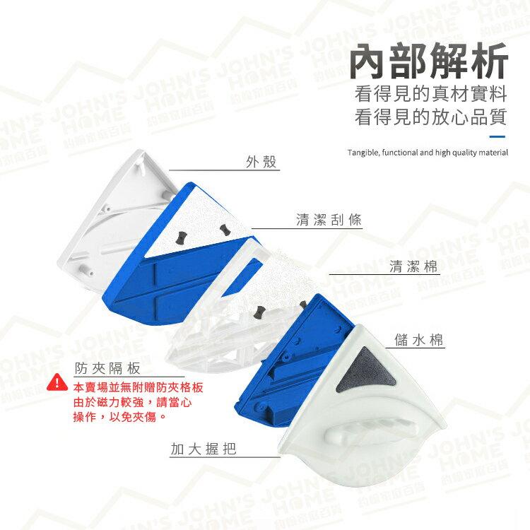 雙面磁性擦窗器 玻璃厚度5-12mm款 防墜高樓擦窗神器 擦玻璃 玻璃刮 刮擦一體清潔器【ZJ0206】《約翰家庭百貨 好窩生活節 3