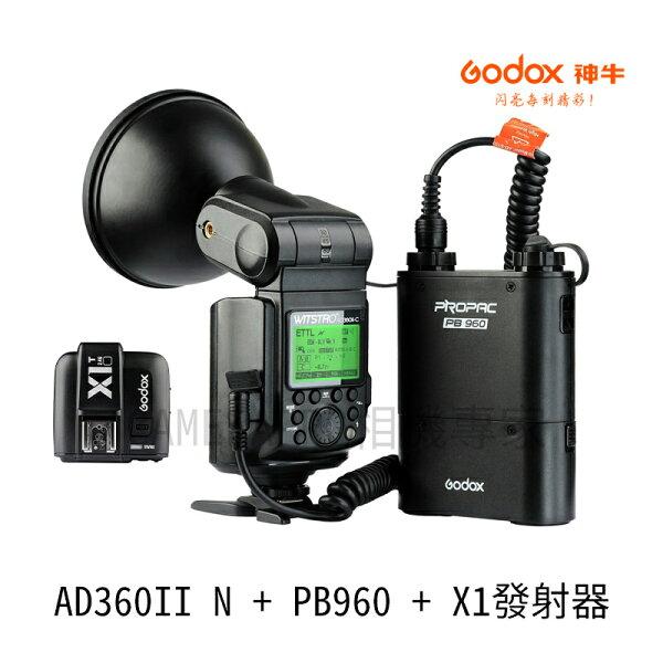 ◎相機專家◎Godox神牛AD360IIN+PB960+X1發射器Nikon適用閃光燈套組公司貨