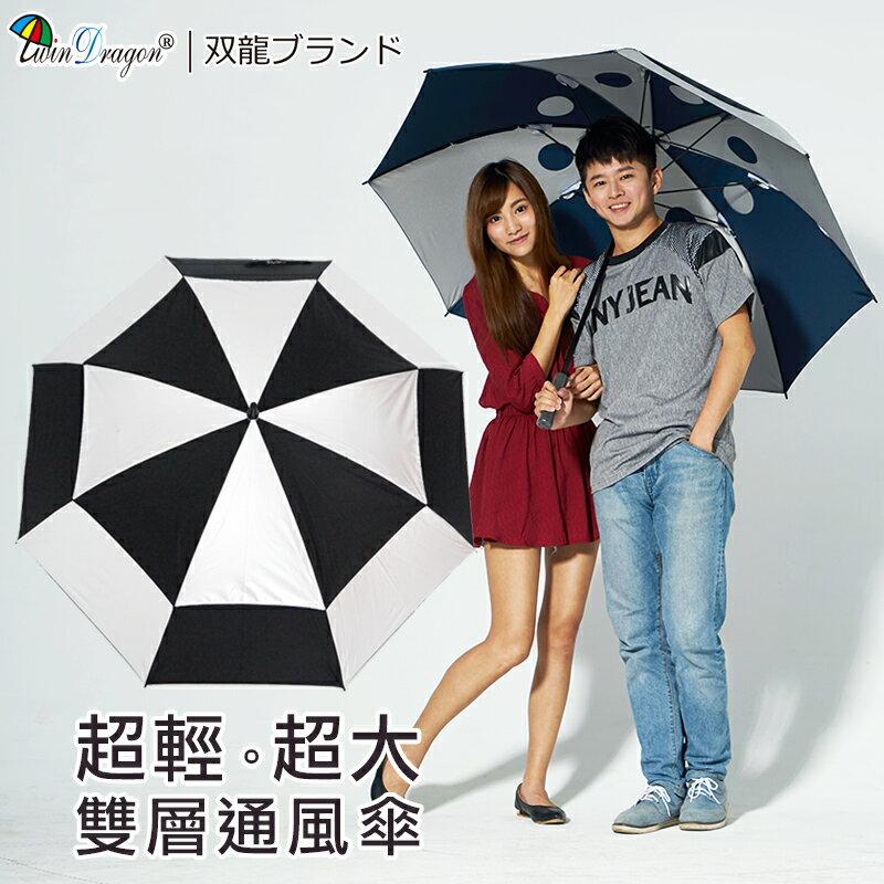 【雙龍牌】超輕雙層通風高爾夫球傘/超大傘面/防風防曬A0046