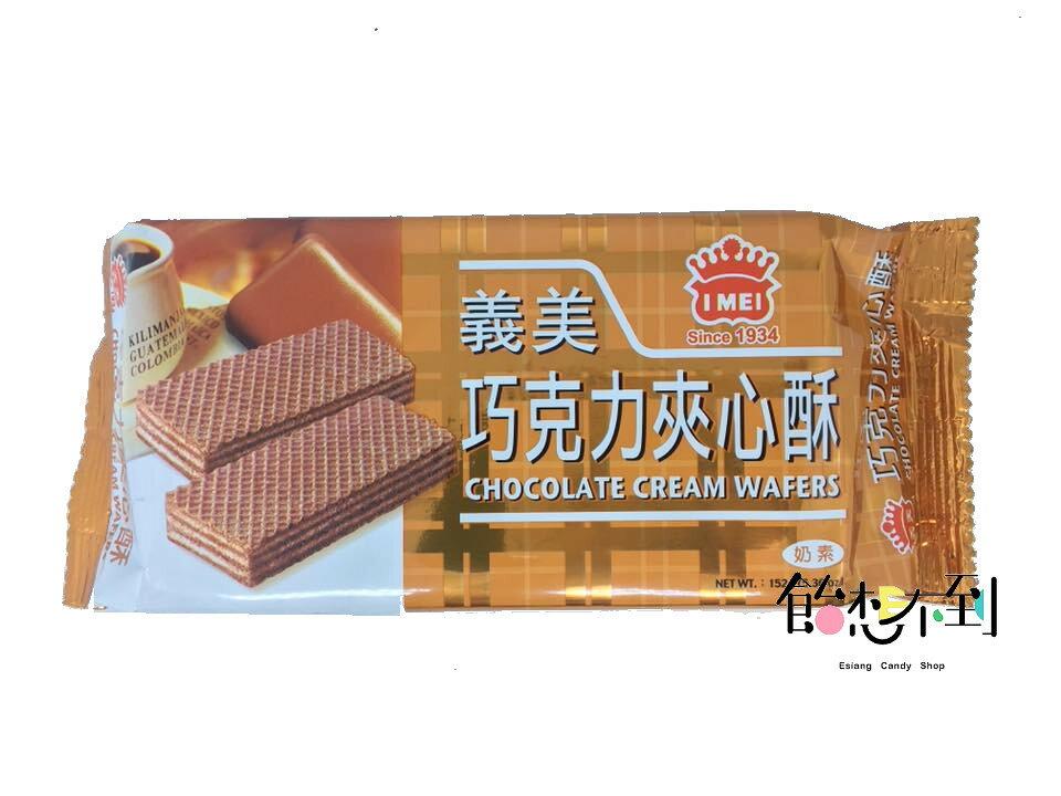 〚義美〛巧克力夾心酥152g
