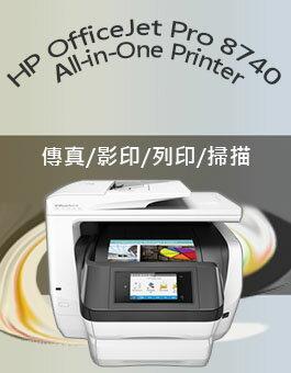 HP OfficeJet Pro 8740 印表機 (K7S42A)~傳真/影印/掃描/列印~優HP 8610/8620