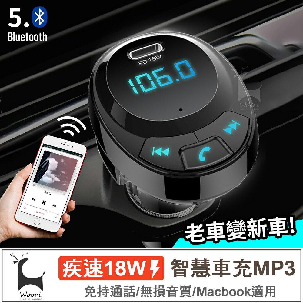 【老車變新車】【藍牙5.0升級】PD18W 急速充電 PD車用藍牙MP3播放器 車用免持藍牙 可通話 車載雙USB車充 播音樂 藍芽 / SD卡 / 隨身碟播放 0