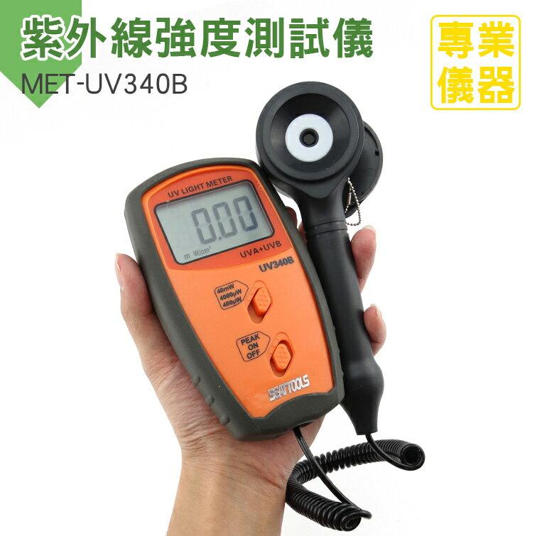 《安居 館》紫外線強度計 紫外線強度測試儀器 UVA紫外輻照計 MET-UV340B