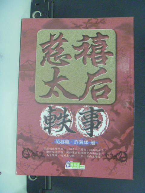 【書寶二手書T9/歷史_OIS】慈禧太后軼事_范啟龍