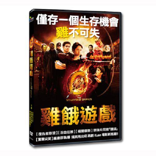 雞餓遊戲DVD瑪雅拉沃許布蘭特多爾帝